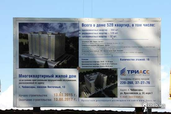 Продам однокомнатную квартиру Восточный экспресс в Чебоксарах Фото 2