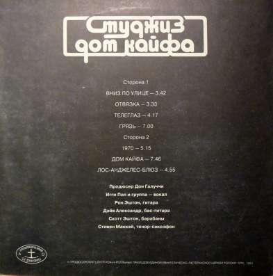 Студжиз (The Stooges) - Дом Кайфа