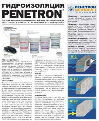 ПЕНЕТРОН - для гидроизоляции бетонных поверхностей в г. Ташкент Фото 1