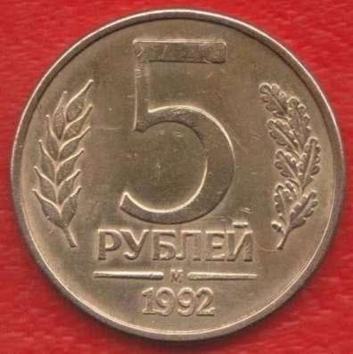 Россия 5 рублей 1992 г. М