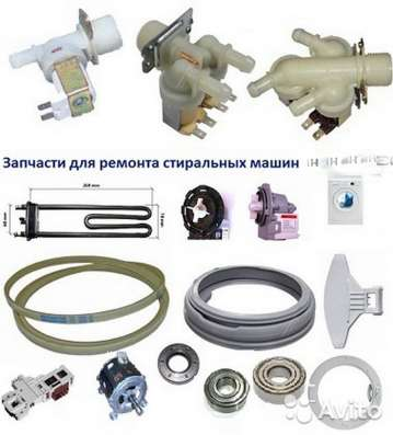 Запасные части(любые)на бытовую технику на заказ