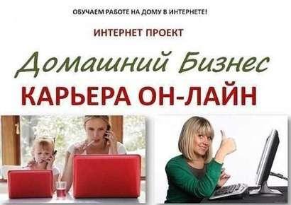 Приглашаю активных мамочек на работу на дому