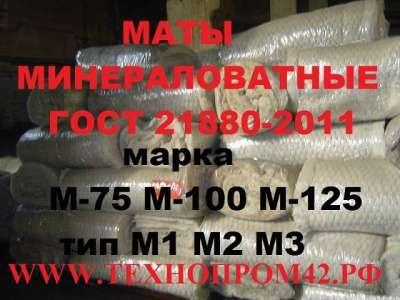 Маты прошивные минераловатные марок МП