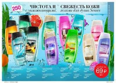 Принимаю заказы на продукцию AVON в Москве Фото 2
