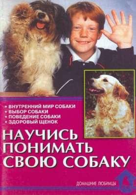 Книга Научись понимать свою собаку