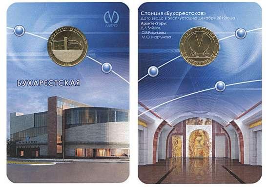 Жетоны метро юбилейные в Санкт-Петербурге Фото 4