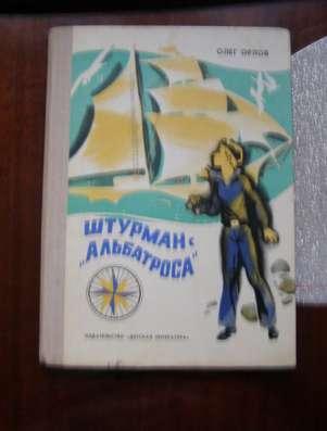 Штурман с Альбатроса (книга для подростков)