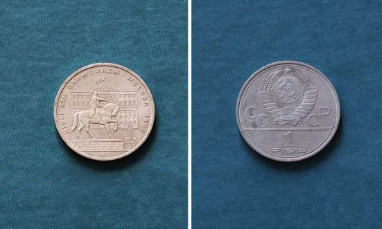 Юбилейные монеты СССР (набор N1)