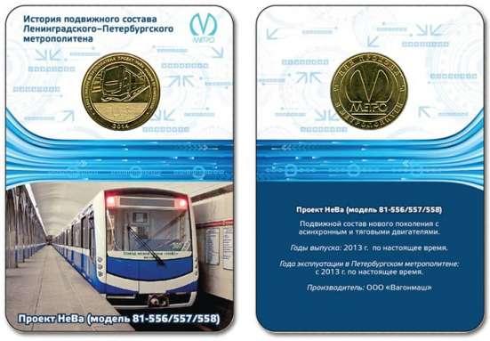 Жетоны метро юбилейные в Санкт-Петербурге Фото 1