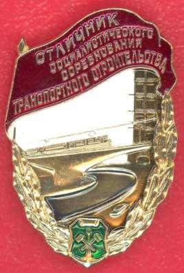 Отличник транспортного строительства ОСС ЛМД Нагрудный знак