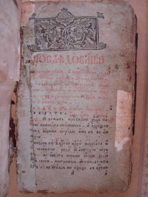Святцы. Книга на старославянском языке