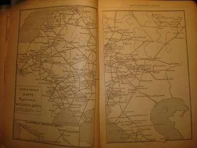 АЛЬМАНАХ-ЕЖЕГОДНИК ЯБЛОНСКОГО на 1897г,С