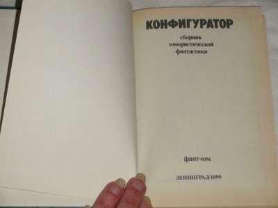 Конфигуратор. Книга для смеха
