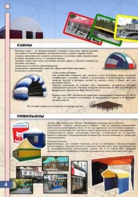 """торговое оборудование ООО """"КАМТЕНТ"""" в Тюмени Фото 6"""
