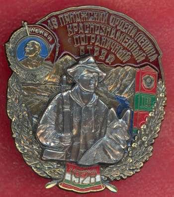 Знак 48 Пянджский пограничный отряд