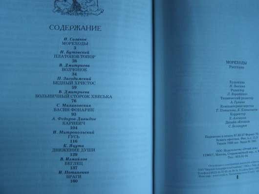 Мореходы (книга для детей) православная библиотека