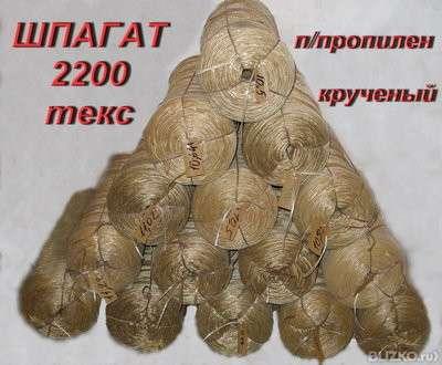 Шпагат полиэстеровый (Сеновязальный) 2200 текс в Екатеринбурге Фото 3