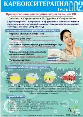 Карбокситерапия профессиональная терапия ухода за лицом CO2 в г. Алматы Фото 3