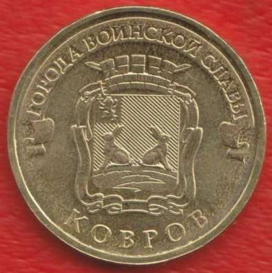 10 рублей 2015 г. Ковров Города воинской славы ГВС