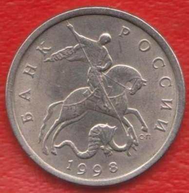 Россия 5 копеек 1998 г. СП