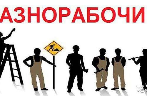 Грузчики и разнорабочие Москва и МО