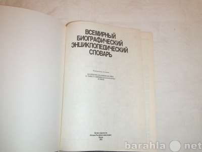 Всемирный биограф-ий  энциклоп-ий сло