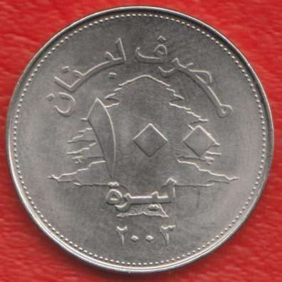 Ливан 100 фунтов 2003 г. белая в Орле Фото 1