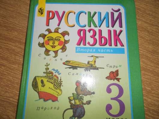 Русский язык 3 класс (в 2-х ч.) в г. Самара Фото 1