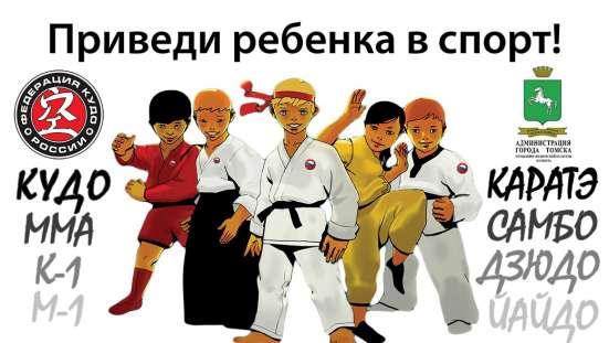 Приведи ребенка в спорт!