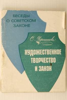"""Книга """" Художественное творчество и закон """""""