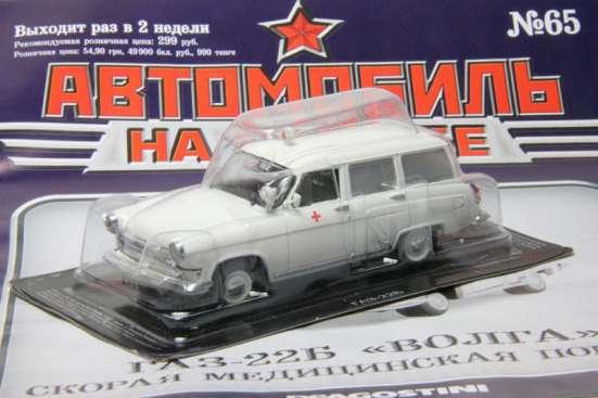 """автомобиль на службе №65 Газ-22Б """"Волга"""" Скорая помощь"""