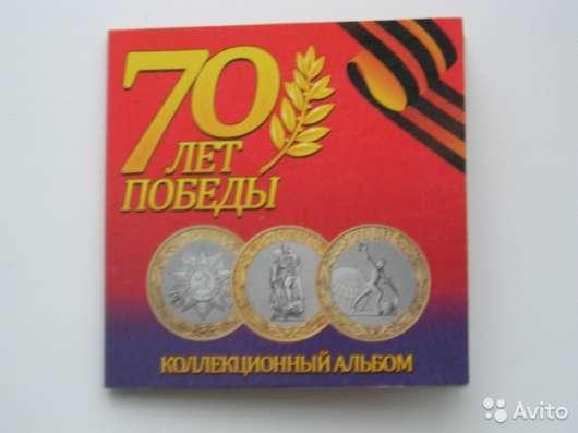 Набор монет 70 лет победы в вов. 2015г в г. Ессентуки Фото 2