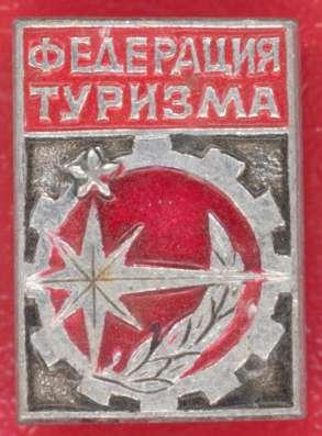 Значок Федерация туризма СССР белый