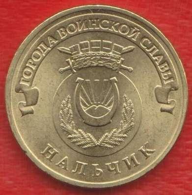 10 рублей 2014 г. Нальчик ГВС