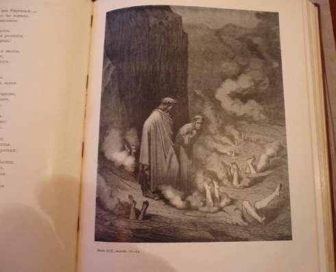 """Букинистическая книга """"Ад"""" Данте (1940 г.)"""