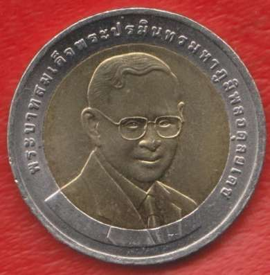 Таиланд 10 бат 2004 г. Конгресс по охране природы